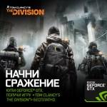 Tom Clancy's The Division в подарок при покупке решений на базе GeForce GTX