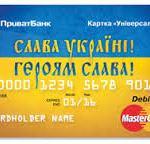 ПриватБанк запустил онлайн-сервис возврата железнодорожных билетов