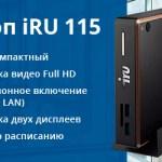 Новые конфигурации неттопов iRU 115 уже доступны для заказа и покупки