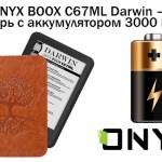 ONYX BOOX C67ML Darwin – с аккумулятором 3000 мАч по обычной цене
