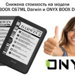 Снижена стоимость на модели ONYX BOOX C67ML Darwin и ONYX BOOX Darwin 2
