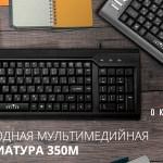 Клавиатура Oklick 350M – комфортная печать и удобное управление мультимедиа