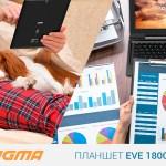 Планшетный ПК с клавиатурой Digma EVE 1800 3G