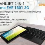 Планшет Digma EVE 1801 3G с клавиатурой на процессоре нового поколения Intel Atom