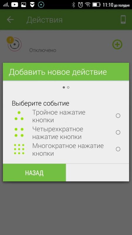 screenshot_2016-12-01-11-10-26