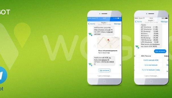 WOG запускает бота в Telegram и Facebook Messenger