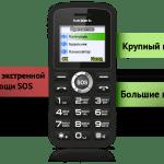 Мобильный телефон для пожилых людей — teXet ТМ-В219