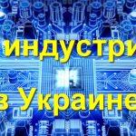 Intel и Microsoft признаны лучшими ИТ-компаниями в Украине
