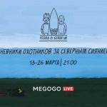 """На MEGOGO LIVE стартовали """"Дневники охотников за северным сиянием"""""""