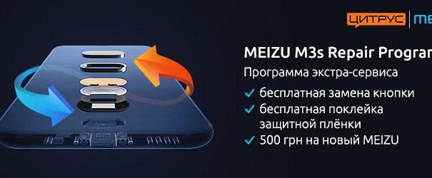 Meizu и Цитрус запустили в Украине сервисную программу «Meizu M3s Repair program»
