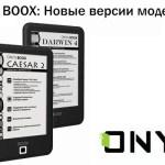 ONYX BOOX — новые версии популярных моделей