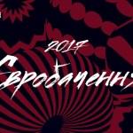 Яндекс.Музыка подготовила спецпроект к Евровидению