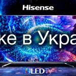 Гигант Hisense выходит на украинский рынок электроники — ВИДЕО