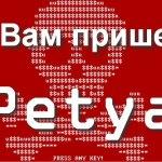 Petya демонстрирует два основных тренда