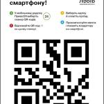 100-тысячный электронный билет на трамвай купили во Львове