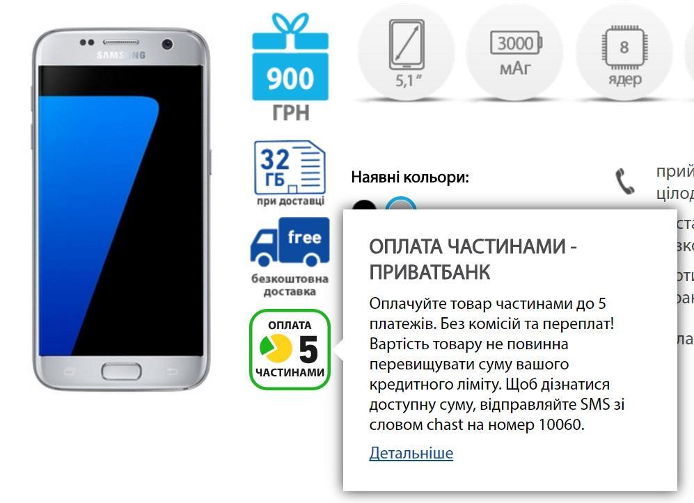 Онлайн магазин телефон в кредит онлайн заявки на кредит в ухте