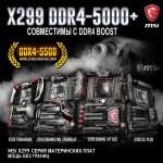 Материнские платы MSI X299 уже в продаже