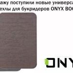 В продажу поступили новые универсальные чехлы для букридеров ONYX BOOX