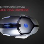 Новая игровая мышка OKLICK 915G UNIVERSE
