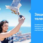 Использование дата-трафика в роуминге Киевстар выросло в 4,5 раза