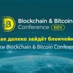 Тренды в блокчейн-экономике, эволюция GovTech и феномен ICO. О чём говорили спикеры Blockchain & Bitcoin Conference Kiev 2017
