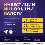 Level Up Ukraine 2017 – новая площадка для общения между государством, бизнесменами и инвесторами