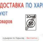 Акция в «Эре электроники»: бесплатная доставка по Харькову