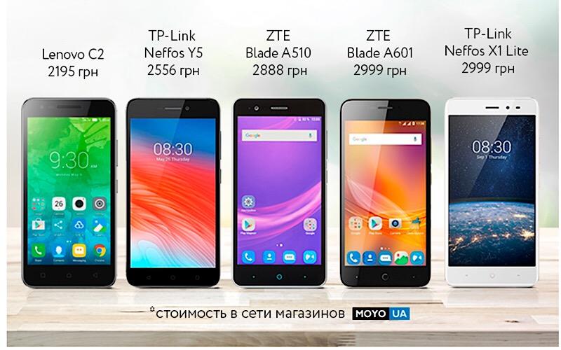 24c5a9ac205d6 Пять самых дешевых телефонов в Украине с поддержкой 4G