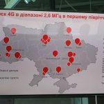 Vodafone запустил 4G-сеть в Украине
