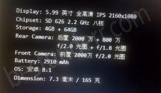 Xiaomi Mi A2 утечка