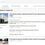 Google обновил свои Новости