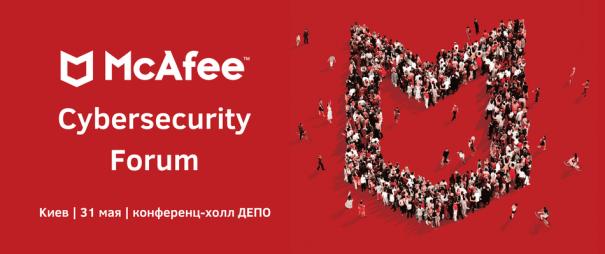 McAfee_Cybersecurity_Forum_BAKOTECH