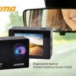 DIGMA представила новый видеорегистратор FreeDrive Action Full HD