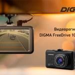 DIGMA FreeDrive 108 Dual —  Full HD-видеорегистратор c обзором 140°