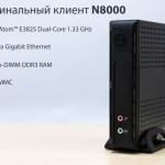 D-Link объявляет о начале поставок терминального клиента N8000