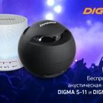 Новые портативные акустические системы DIGMA S-11 и S-12