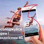 Vodafone запустил 4G в Мариуполе