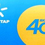 Киевстар ответил на результаты теста скорости 3G-4G от nPerf