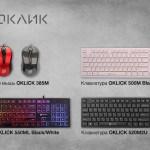500M, 520M2U, 550ML и мышь 385M – новые клавиатуры и мышь OKLICK