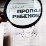 Социальная инициатива «Поиск детей» заработает в Ровенской, Сумской и Хмельницкой областях