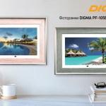 DIGMA объявляет о старте продаж новых фоторамок PF-105BG и PF-105MS