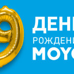 MOYO дарит скидки в честь своего дня рождения