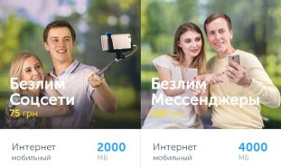 Безлим тарифы Киевстар
