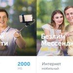 Киевстар ввел условно безлимитные тарифы для 4G-связи