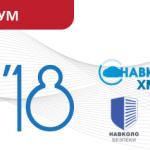 Международный Форум «BIT-2018» в Одессе