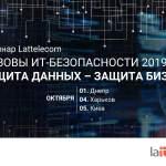 Lattelecom провел серию семинаров по Украине