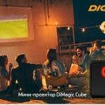 Мини-проектор DIGMA DiMagic Cube