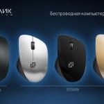 Новые беспроводные мыши OKLICK 685MW и OKLICK 695MW