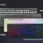 Клавиатуры OKLICK 480M и OKLICK 490ML