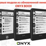 """Представлена обновленная линейка 6"""" букридеров ONYX BOOX"""